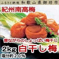紀州南高梅(白干し梅)2kg