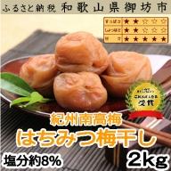 紀州南高梅 はちみつ梅(塩分8%)2kg