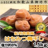 紀州南高梅 はちみつ梅(塩分8%)1.5kg