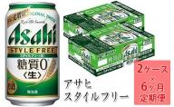 アサヒ スタイルフリー 2ケース 【定期便 6ヶ月連続お届け】