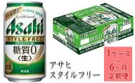 アサヒ スタイルフリー 1ケース 【定期便 6ヶ月連続お届け】