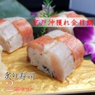 SZ018室戸沖獲れ金目鯛の炙り寿司2本セット