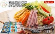 温泉水麺 (夏) 美味三昧生ラーメン24食セット