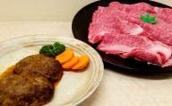 黒毛和牛ビーフハンバーグステーキ5個&厳選黒毛和牛特選ロースすき焼肉400g