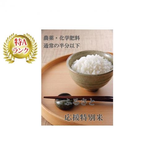 ふるさと応援特別米こしひかり(BG無洗米)5kg