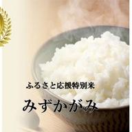 【特Aランク】ふるさと応援特別米 定期配送10回 みずかがみ(BG無洗米)5kg×10ヶ月