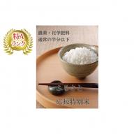 ふるさと応援特別米 定期配送12回 こしひかり(BG無洗米)5kg×12ヶ月