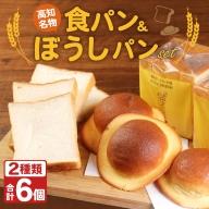 RK032老舗パン屋の高知名物ぼうしパン3個と食パン3斤セット