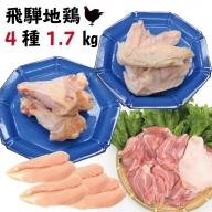 飛騨地鶏 地鶏 モモ肉 手羽先 手羽元 ささみ 合計1.7kg 鶏肉 飛騨[B0255]