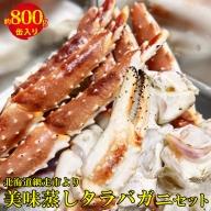 美味蒸しタラバガニセット【約800g】缶入り