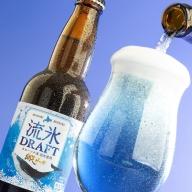 網走ビール 3色彩り24本セット(発泡酒)