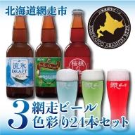 網走ビール 3色彩り24本セット