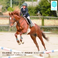 初心者歓迎 マンツーマン乗馬教室30分×4回 エヒメ乗馬クラブ(小学生以上1名)