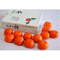 贈答富有柿