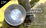 HAKUBA VALLEY OTARI オリジナルシェラカップ
