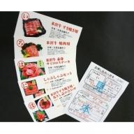 B029 米沢牛ギフト券(引換はがき3枚) えんどう肉店