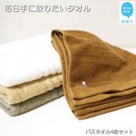 【Hello!NEW タオル】シックカラー バスタオル四枚セット(ブラウン・グレー・キャメル・ホワイト)(ご自宅用)