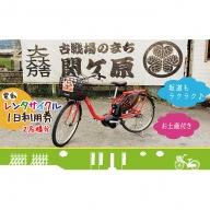 【お土産付き】レンタサイクル1日利用券2名様分(電動自転車)