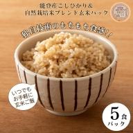 [A084] 能登産玄米パックご飯「はくいブラウンライス」5個セット