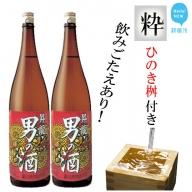 新居浜の地酒「男の酒1.8Lx2本」と「ひのき桝八勺」セット