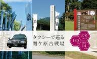 タクシーで巡る関ケ原古戦場【大名コース:180分】