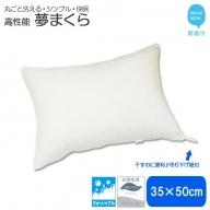 高性能ウォッシャブル「夢まくら」、清潔快適♪(R-35)丸洗いOK アレルギー対策・ダニ防止機能付 枕 35x50cm