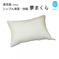 「夢まくら」シンプルだから、清潔快適♪(R-35)丸洗いOK ウォッシャブル35x50cm
