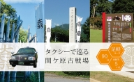 タクシーで巡る関ケ原古戦場【足軽コース:90分】