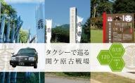 タクシーで巡る関ケ原古戦場【侍大将コース:120分】