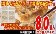 ZH25.博多の逸品『博多肉餃子』80個入(20個入×4P)