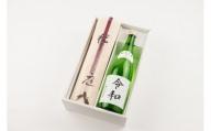 "B9303 稲庭干饂飩と純米吟醸""令和""のセット"
