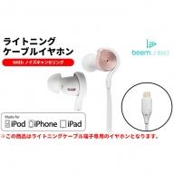 【BEEM UNITED】ライトニングケーブルノイズキャンセリングイヤホンD-200(ローズゴールド)