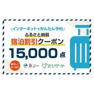 浜松市 旅ゴー!クーポン(15,000点)
