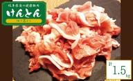 【飛騨・美濃けんとん】けんとん豚切り落とし計1.5kg