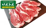 【飛騨・美濃けんとん】けんとん豚肩ロース焼肉用計1kg