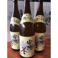 ディリ—ショップ タナカ限定醸造 美酒 宇陀の誉 1800ml×3本セット