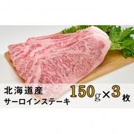 北海道産和牛サーロインステーキ150g×3枚セット