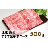 北海道産和牛肩ロースすきやき500g