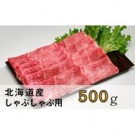北海道産和牛肩しゃぶしゃぶ500g