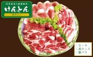【飛騨・美濃けんとん】けんとん豚(ロース・肩ロース・豚バラ)焼肉セット
