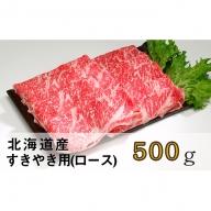 北海道産和牛ロースすきやき500g