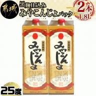 黒麹仕込み みやこんじょパック(25度)1.8L×2本_AA-3803