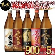霧島酒造(25度)900ml×5色バラエティセット_MJ-3804