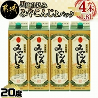 黒麹仕込み みやこんじょパック(20度)1.8L×4本_MJ-3805