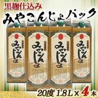 MJ-3805_黒麹仕込み みやこんじょパック (20度) 1.8L×4本