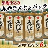 AC-3801_黒麹仕込み みやこんじょパック (20度) 1.8L×6本