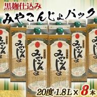 AD-3801_黒麹仕込み みやこんじょパック (20度) 1.8L×8本