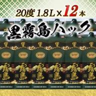 AI-3801_黒霧島パック (20度) 1.8L×12本