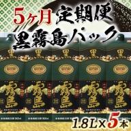 TAC5-3802_黒霧島パック (20度) 1.8L×5本の定期便(5ヶ月)