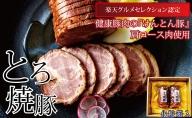 【飛騨・美濃けんとん】けんとん豚肩ロース肉とろ焼豚(化粧箱入)